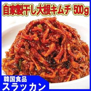●韓国代表食品●自家製●ハンアリ干し大根キムチ500g