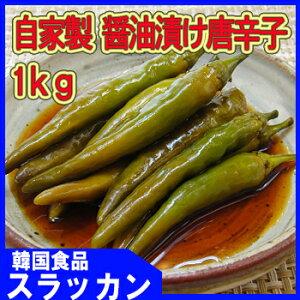 ハンアリ【醤油漬け唐辛子1kg】