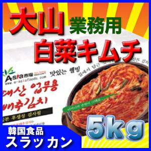 「少量入荷-2/18新しいキムチ」★大山白菜キムチ 5kg★