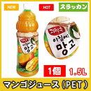 【マンゴジュ−ス1.5L(PET)】