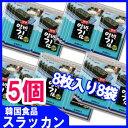 【ヤンバンのり−お弁当用(8袋X1個)5個】