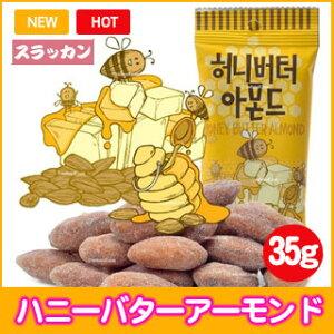 「日本語版」ハニーバターアーモンド35g★ミニサイズ★