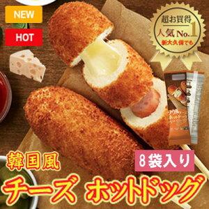 ★☆「超特価マラソンセール」★☆【韓国で大人気】冷凍 ソウルチーズホットドッグ 8個