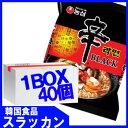 【農心】辛ラーメン ブラック(BLACK)130gx2BOX(40個)★