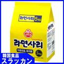 (スープなし/麺のみ)【オットギ】ラーメンサリ110g ×5個入り