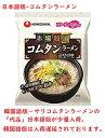 「代品少量入荷」日本語-コムタンラーメン111gx5個/【濃心】サリゴムタン麺120g×5個/辛くない、骨スープ付