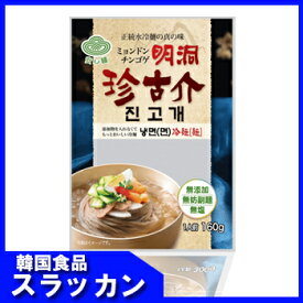 「セール中」明洞珍古介冷麺(麺) チンゴゲ冷麺 160g /韓国冷麺