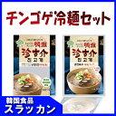 明洞珍古介冷麺セット (麺1個+スープ1個)/韓国冷麺