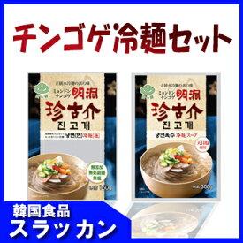 「セール中」明洞珍古介冷麺セット (麺1個+スープ1個)/韓国冷麺