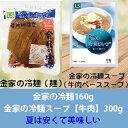金家冷麺SET(金家の冷麺160g+金家の冷麺スープ【牛肉】300g)