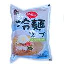 【韓国令麺】アッシ 冷麺 スープ