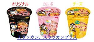 【三養】ブルダック炒めカップ麺(小) 3種セット(オリジナル、チーズ、カルボ)