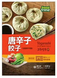【名家】唐辛子餃子420g(家庭用)★冷凍★