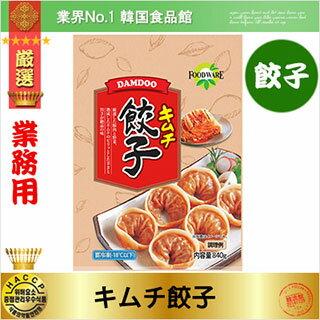 【韓国食品|餃子|冷凍】業務用 DAMDOO キムチ餃子 (800g)