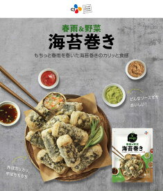 「数量限定セール」【ビビゴ】海苔巻き(春雨&野菜)天ぷら 1.1kg ★