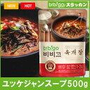 CJ ビビゴ ユッケジャンスープ500g / 3時間煮込んだ大きな肉と様々な野菜の深いすっきりとした味わい