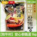 骨なし参鶏湯250g