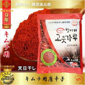 【韓国食材|天日干し唐辛子】■キムチ用■ ハンアリ唐辛子粉 1kg