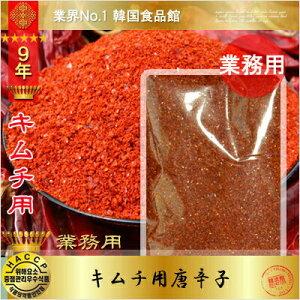 「セール中」【韓国食材|天日干し唐辛子】業務用唐辛子ーキムチ用1kg-在庫切れの場合ハンアリ高級商品で発送されます。