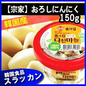 ★韓国産★冷蔵【宗家】おろしにんにく150g