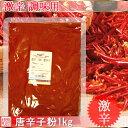 激辛(細)唐辛子粉 ■調味用■1kg