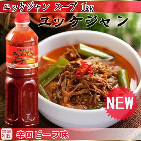CS 濃縮 ユッケジャン スープ 1130g