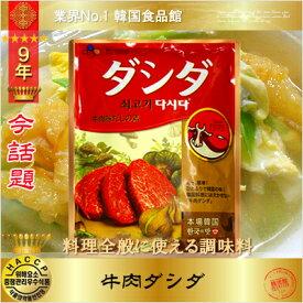 【韓国食材|ブゴク】■料理全般に使える調味料■ 牛肉ダシダ 500g ※1個までメール便発送可能※