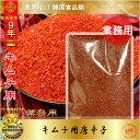 【韓国食材|唐辛子】■業務用 粒唐辛子(キムチ用)10kg(1kg×10個)