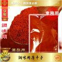 【韓国食材|唐辛子】■業務用■調味用■ 唐辛子粉 1kg