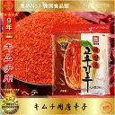 【韓国食材】■種なし■天日干 ヘテ■キムチ用■ 唐辛子粉 1kg