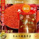 【韓国食材|粒唐辛子】李家(アッシ)■キムチ用■ 唐辛子粉1kg 《甘口、辛口》