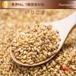 いりごま( ゴマ 胡麻 ) 1kg