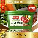 【韓国伝統味噌】 ヘチャンドル サムジャン 500g ★焼肉用味噌★