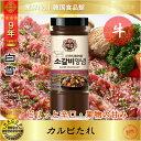 【白雪】牛カルビたれ 500g ■Korean BBQ■焼肉用牛カルビタレ■