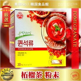 【韓国 健康 美容 伝統お茶】オットギ クイーン ザクロ茶 スティック(粉末)