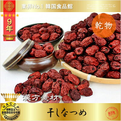 【韓国食材】■参鶏湯素材■干しナツメ200g