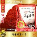【韓国食材 天日干し唐辛子】■調味用■ ハンアリ唐辛子粉 1kg