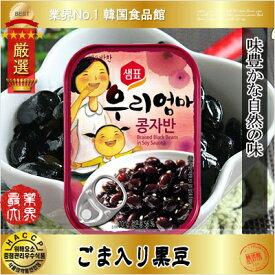 【韓国缶詰】ごま入り黒豆煮(コンジャバン)醤油味・70g