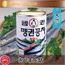 【韓国缶詰】天然さんま缶詰 400g