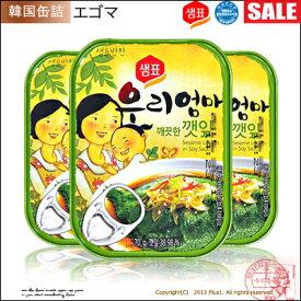 【韓国缶詰】えごまの葉キムチ缶詰(甘口)