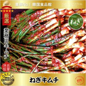 ■予約ご注文■【韓国食品|キムチ|冷蔵】業務用 ねぎ キムチ 5kg