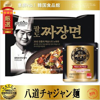 【韓国麺類 韓国ラーメン】八道(パルド) チャジャン麺