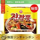 【韓国麺類 韓国ラーメン】OTTOGI オットギ ジンチャンポン (130g)