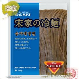 【韓国冷麺】宋家(ソンガ)冷麺の麺 1BOX(60個入)