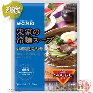 【韓国食品?韓国冷麺】宋家の冷麺スープ 1BOX(30個入)