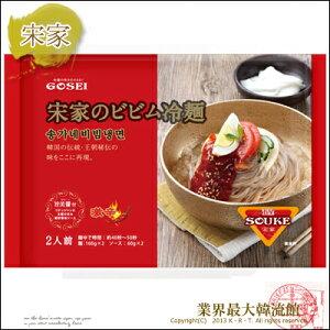 【韓国麺類?韓国冷麺】宋家(ソンガ) ビビム 冷麺 セット(麺+ソース) (2人前) 1BOX(20個入)