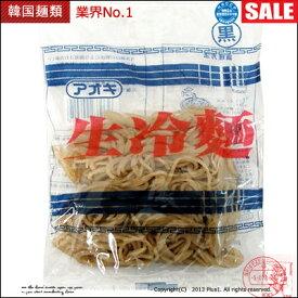 【韓国食品|冷麺】■青木(アオキ)生冷麺(黒)160g