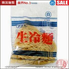 【韓国食材|冷麺】アオキ 生冷麺(白)