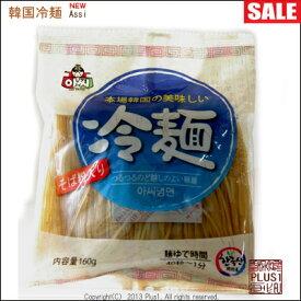 【韓国冷麺】★業務用最適★アッシ業務用冷麺(麺)160g×60個