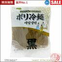 【韓国冷麺】■韓国伝統の特選冷麺■ボリ冷麺(黒)160g